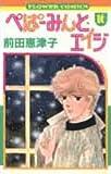 ぺぱーみんとエイジ 16 (フラワーコミックス)