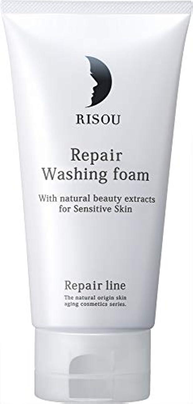 ローン変色する比較リソウ リペア洗顔フォームⅢ 約45日分