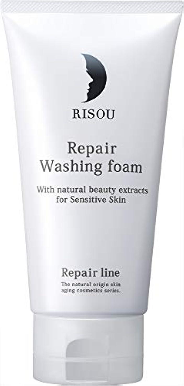 充電器用批判的リソウ リペア洗顔フォームⅢ 約45日分