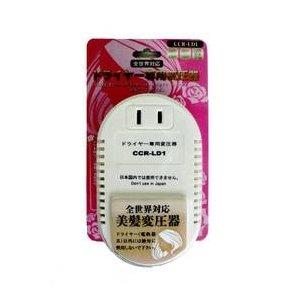 【海外旅行グッズ】ドライヤー専用変圧器【全世界対応】 CCR-LD1 ds-510876