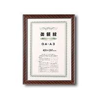 【軽い賞状額】樹脂製・壁掛けひも ■0022 ネオ金ラック OA-A3(420×297mm) ds-1928321