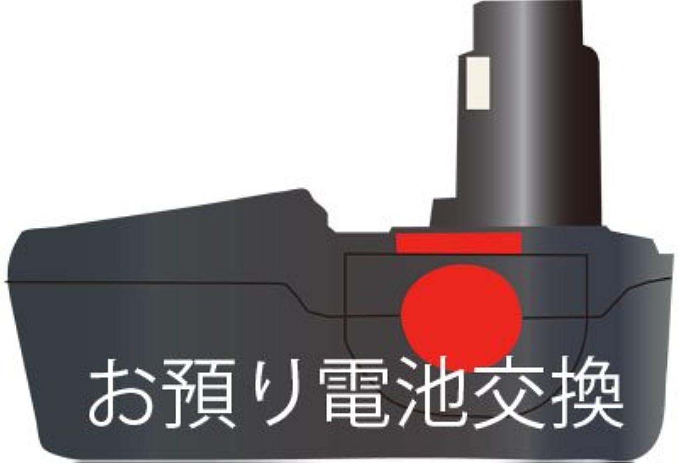 移行旅亡命KTC電動工具(JEA401-BAP)バッテリーパック 預りセル交換
