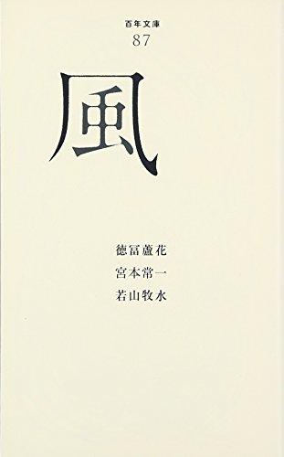 風 (百年文庫)