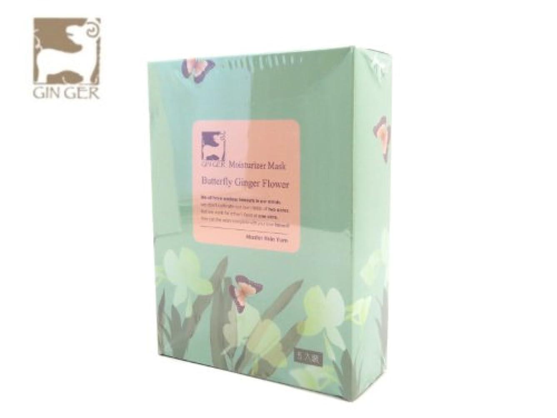 無視蒸留する種類薑心比心 (蝴蝶白薑花) 保湿マスク 5個入