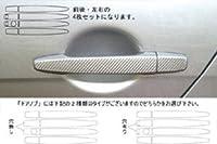 HASEPRO(ハセ・プロ) マジカルカーボン ドアノブ スマートキータイプ レッド CX4A ギャランフォルティススポーツパック(2008/12~)