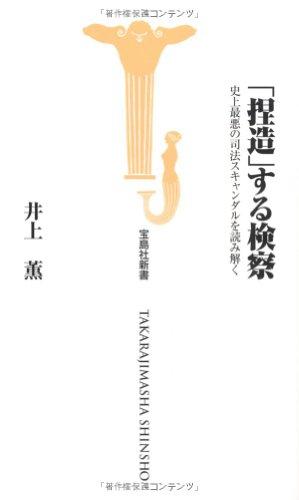 「捏造」する検察 (宝島社新書)の詳細を見る