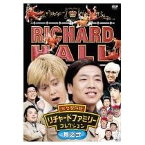 リチャードホール 永久保存版 リチャードファミリーコレクション 其之弐 [DVD]