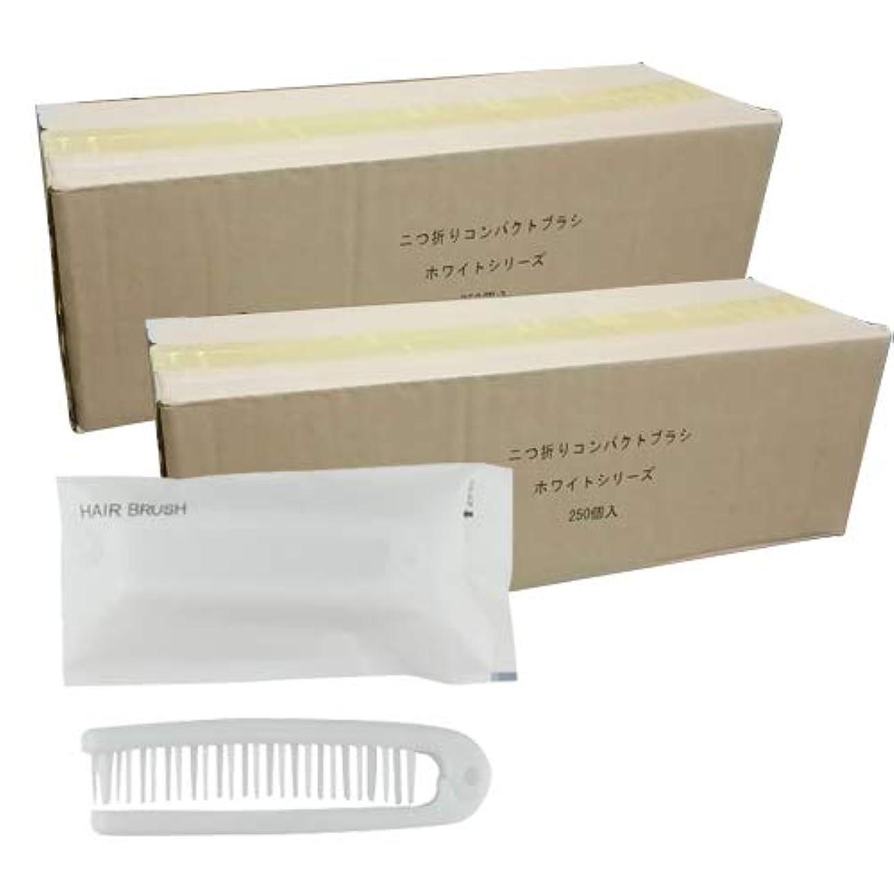 万一に備えてふつう時々ホテルアメニティ 使い捨てヘアブラシ 個包装タイプ 業務用 二つ折りスケルトンヘアーブラシ ×500個セット (FOLDING HAIR BRUSH)