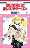 抱いて抱いて抱いて・ダーリン 第9巻 (花とゆめCOMICS)