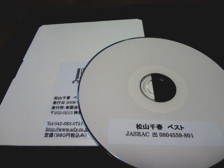 ギターコード譜シリーズ(CD-R版)/松山千春 ベスト(全1...