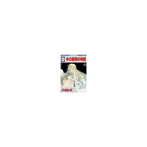 氷の魔物の物語 6 (冬水社・いち好きコミックス)の詳細を見る
