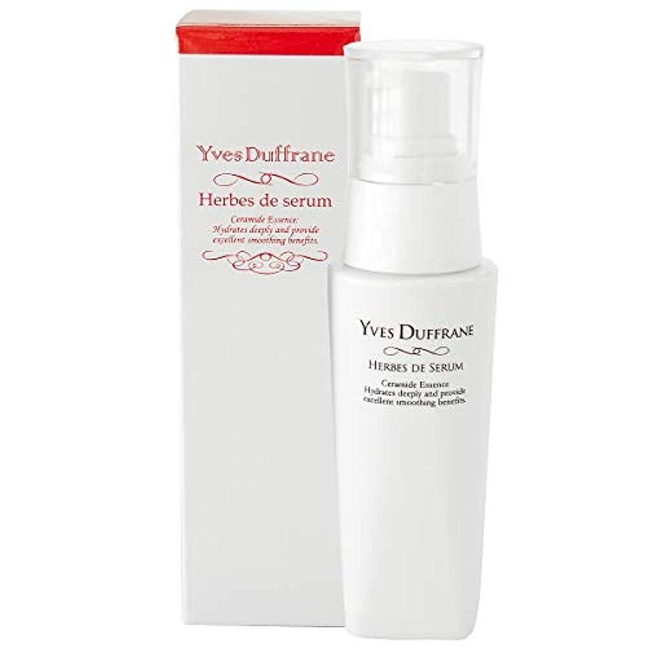 単独でベリラップセラミド美容液/セラミド ビタミンC誘導体 高保湿 美容液/乾燥肌 毛穴 インナードライ肌