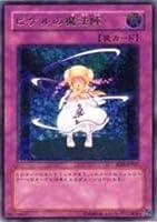 遊戯王カード ピケルの魔法陣 RDS-JP057UTR