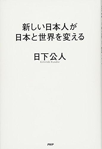[画像:新しい日本人が日本と世界を変える]