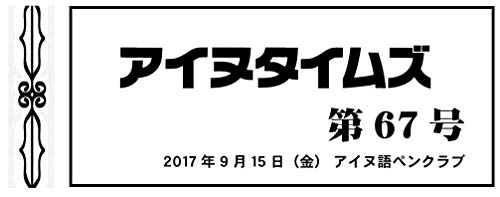 アイヌタイムズ67号(日本語版66号付)