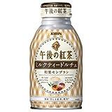 キリン 午後の紅茶 ミルクティードルチェ 和栗モンブラン 250gボトル缶×24本入