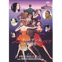 Last Dance-離婚式-