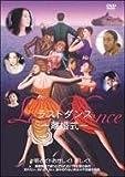 Last Dance ラストダンス -離婚式-[DVD]