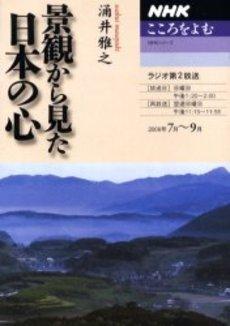景観から見た日本の心 (NHKシリーズ NHKこころをよむ)