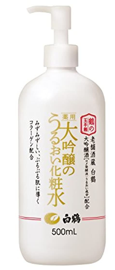 永遠の放課後賛美歌白鶴 鶴の玉手箱 薬用 大吟醸のうるおい化粧水 500ml
