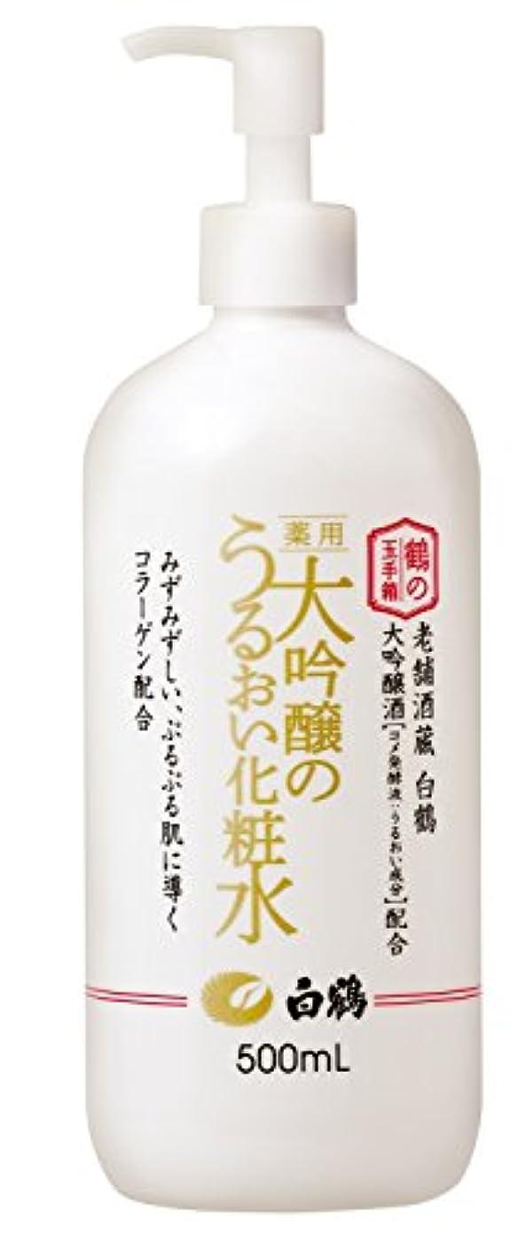 乳白マニフェスト区白鶴 鶴の玉手箱 薬用 大吟醸のうるおい化粧水 500ml