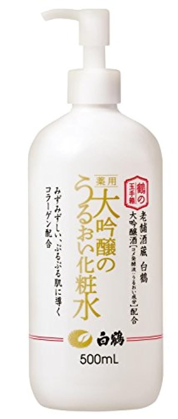 テクスチャー乗って牧草地白鶴 鶴の玉手箱 薬用 大吟醸のうるおい化粧水 500ml