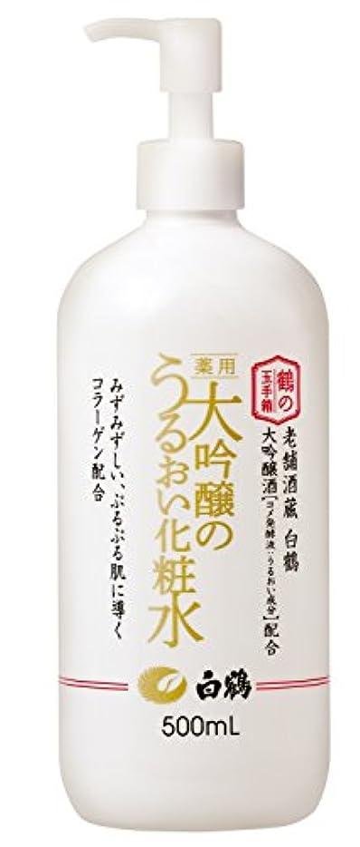 認証ハシー不均一白鶴 鶴の玉手箱 薬用 大吟醸のうるおい化粧水 500ml
