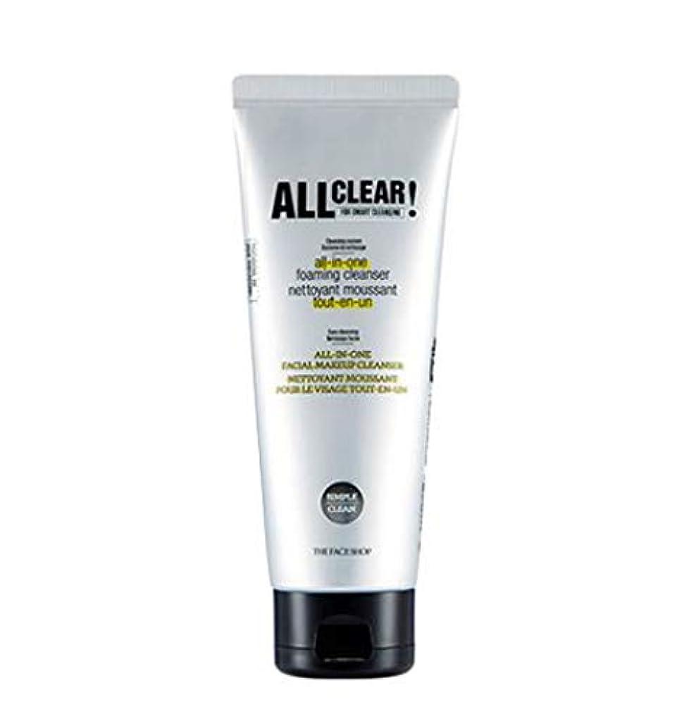現象干し草落ち込んでいる[ザ?フェイスショップ] THE FACE SHOP [オール クリア オールインワン クレンジング フォーム150ml / 洗顔料] All Clear All-in-one Cleansing Foam 150ml...