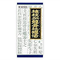 【第2類医薬品】「クラシエ」漢方桂枝加竜骨牡蛎湯エキス顆粒 45包 ×4