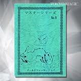 ★マジック?手品★増渕 睦彦 オリジナル作品集 ●MAS-08