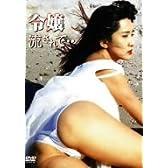令嬢流されて [DVD]
