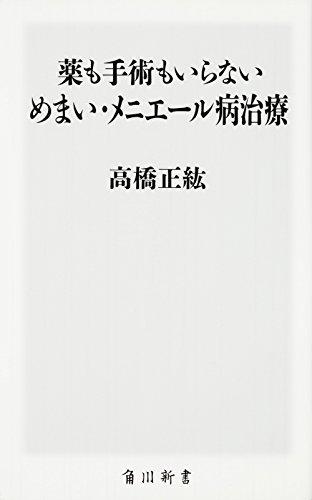 薬も手術もいらない めまい・メニエール病治療  角川SSC新書 (角川SSC新書)