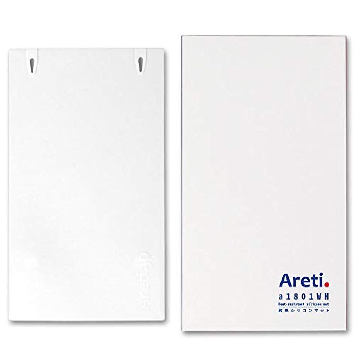 地下室強大な報酬Areti【日本 本社 正規品】ヘアアイロン用 耐熱マット アイロン置き シリコン コード収納 旅行 出張 携帯 持ち運びに便利 a1801WH