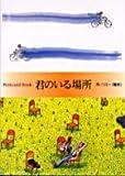 君のいる場所 (Postcard book)