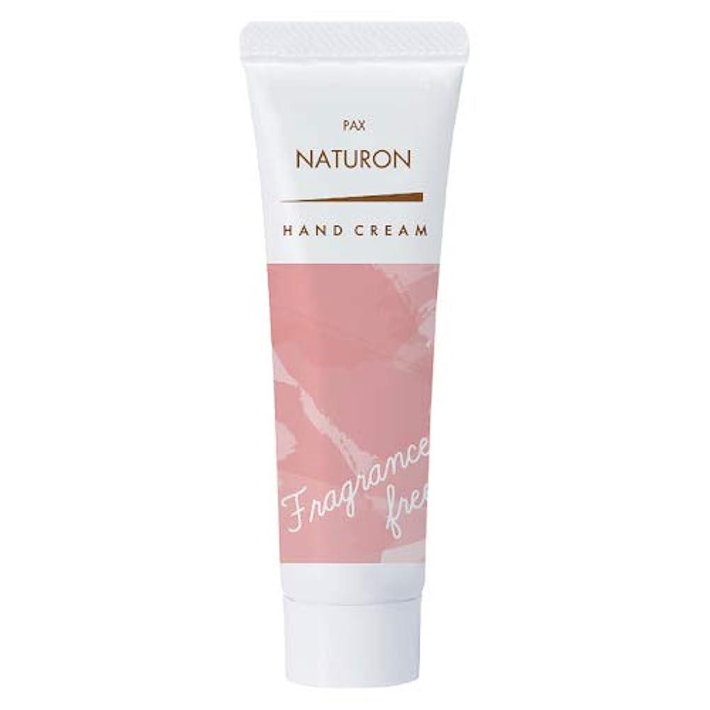 残基品ニコチン太陽油脂 パックスナチュロン ハンドクリーム 無香料 20g