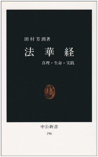 法華経―真理・生命・実践 (中公新書 (196))の詳細を見る