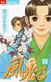 風光る (13) (flowersフラワーコミックス)