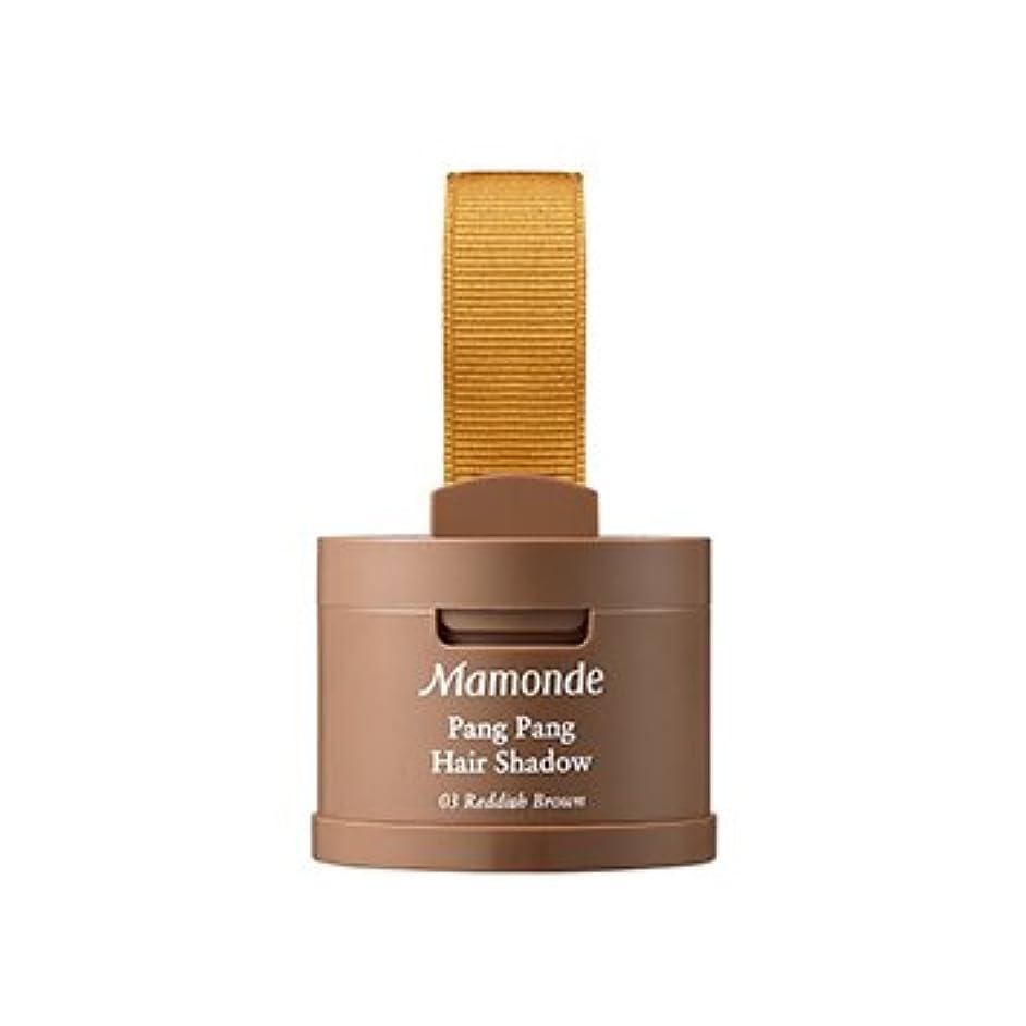 麺面倒直面するマモンド・パンパンヘアーシャドウ Mamonde Pang Pang Hair Shadow 03. レディシュー・ブラウン(赤茶色) Reddish Brown [韓国コスメ] [並行輸入品]