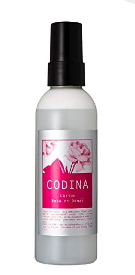 楽しいあなたは軽蔑するコディナ CODINA バランシングローズローション 100ml