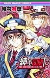 紳士同盟+ 6 (りぼんマスコットコミックス)