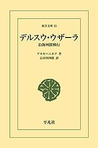 デルスウ・ウザーラ (東洋文庫0055)