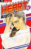 Heart 6 (フラワーコミックス)