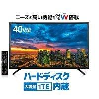 40型1TBハードディスク&ダブルチューナー搭載 地上波BS・CSデジタル液晶テレビTDW1T-40