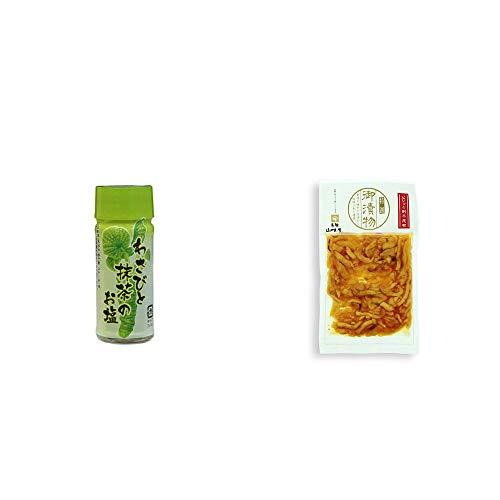 [2点セット] わさびと抹茶のお塩(30g)・飛騨山味屋 ピリッと割干し昆布(230g)