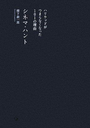 シネマ・ハント (Eブックス・映画)の詳細を見る