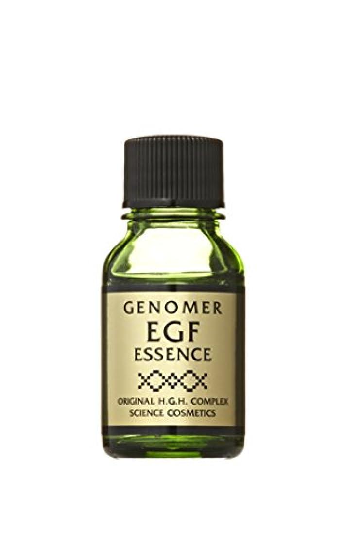 非アクティブ世辞振るうジェノマー EGFエッセンス 美容液