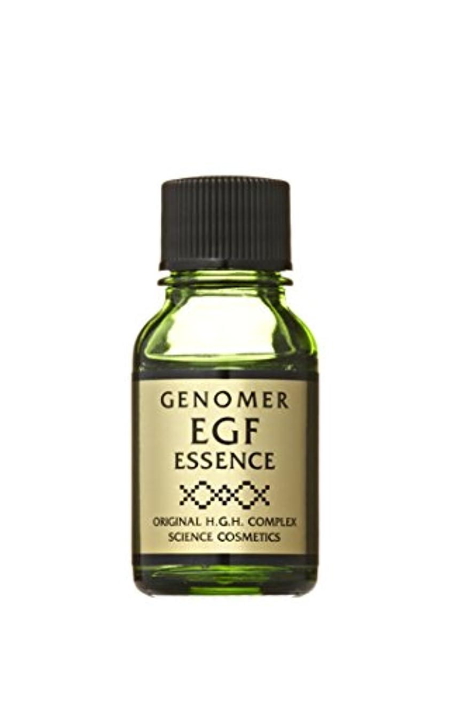 真実にアームストロング故意にジェノマー EGFエッセンス 美容液