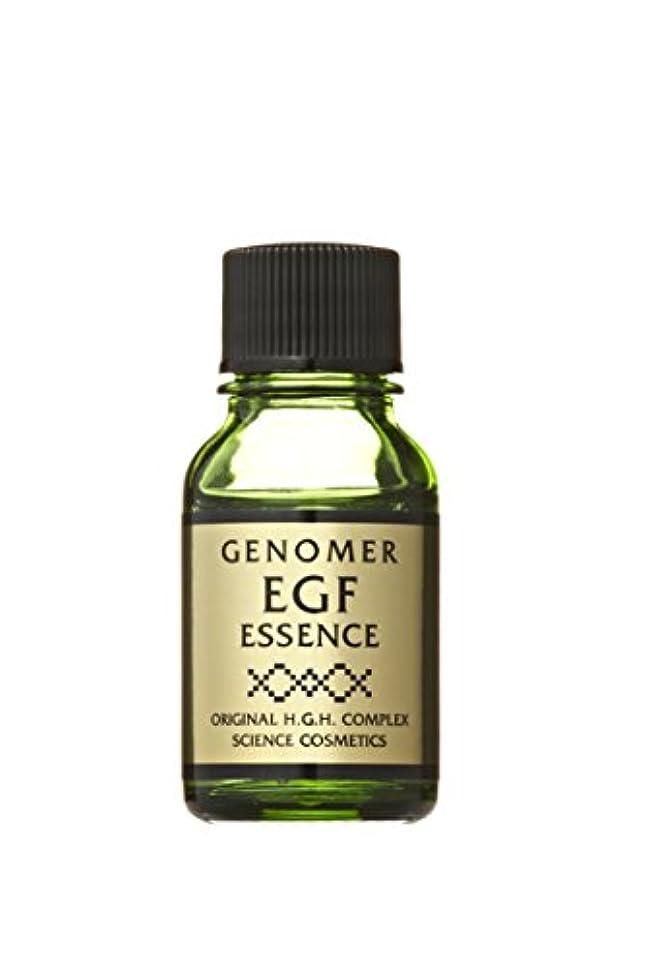 拮抗するクーポン手ジェノマー EGFエッセンス 美容液