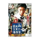 金田一少年の事件簿 悪魔組曲殺人事件 [DVD]