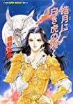 皓月に白き虎の啼く (集英社スーパーファンタジー文庫)